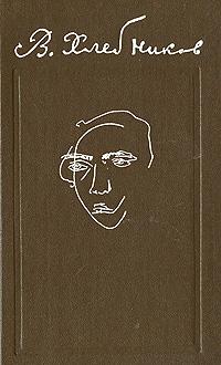 В. Хлебников В. Хлебников. Стихотворения. Поэмы. Драмы. Проза