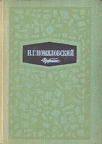 Н. Г. Помяловский Н. Г. Помяловский. Избранное н г помяловский мещанское счастье молотов очерки бурсы