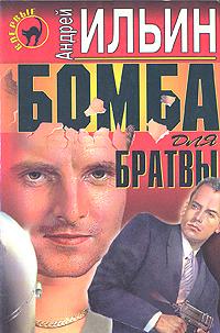 Андрей Ильин Бомба для братвы андрей ильин бухгалтер3 или небейте незнакомца
