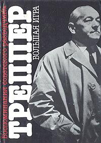 Леопольд Треппер Большая игра