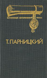 Т. Парницкий Аэций - последний римлянин
