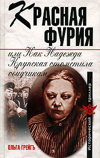 Ольга Грейгь Красная фурия, или Как Надежда Крупская отомстила обидчикам