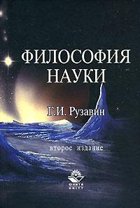 Г. И. Рузавин. Философия науки