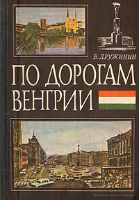 В. Дружинин По дорогам Венгрии. Очерки