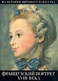 Ю. К. Золотов Французский портрет XVIII века