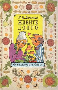 И. И. Литвина Живите долго