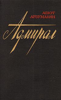 Ашот Арзуманян Адмирал