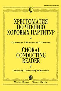 Хрестоматия по чтению хоровых партитур. В 5 выпусках. Выпуск 2
