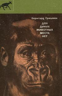 Бернгард Гржимек Для диких животных места нет