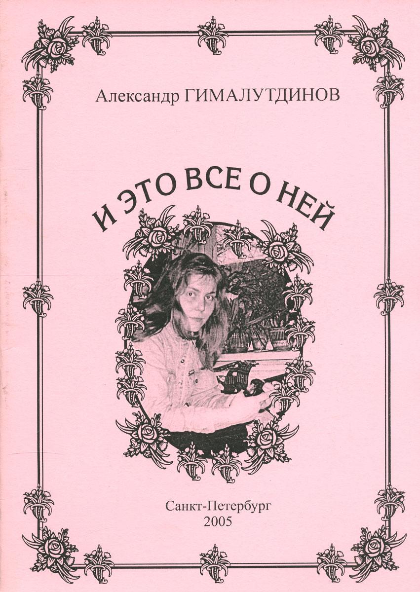 Александр Гималутдинов И это все о ней
