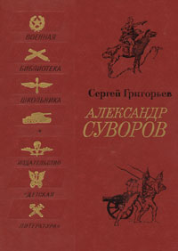 Александр Суворов. Сергей Григорьев