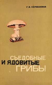 Г. И. Сержанина Съедобные и ядовитые грибы dr oetker пикантфикс для грибов 100 г