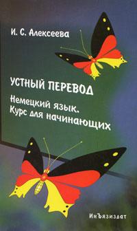 И. С. Алексеева Устный перевод. Немецкий язык. Курс для начинающих