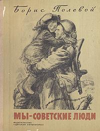 Борис Полевой Мы - советские люди борис полевой повесть о настоящем человеке мы советские люди