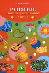 О. Ю. Филимонова Развитие словаря дошкольника в играх
