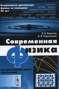 В. К. Воронов, А. В. Подоплелов Современная физика. Конденсированное состояние