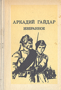 Аркадий Гайдар Аркадий Гайдар. Избранное а гайдар пусть светит дым в лесу