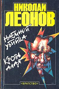 Николай Леонов Наемный убийца. Кровь алая