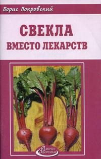 Борис Покровский Свекла вместо лекарств