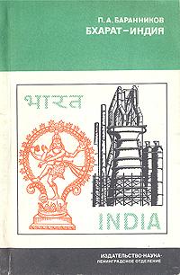 Бхарат - Индия | Баранников П. А.