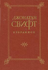 Джонатан Свифт Джонатан Свифт. Избранное цена и фото