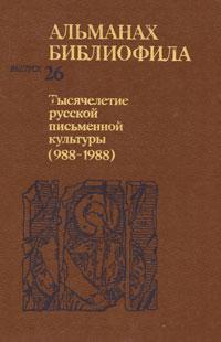 Альманах библиофила. Выпуск 26 альманах библиофила выпуск 24