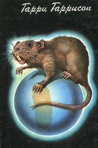 Гарри Гаррисон Похождения Стальной Крысы. Книга 1