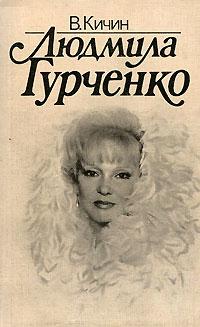 В. Кичин Людмила Гурченко