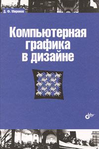 Д. Ф. Миронов Компьютерная графика в дизайне
