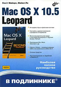 Скотт Майерс, Майкл Ли Mac OS X 10.5 Leopard