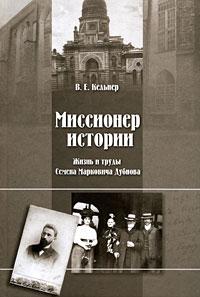 В. Е. Кельнер Миссионер истории. Жизнь и труды Семена Марковича Дубнова