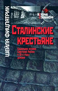 Шейла Фицпатрик Сталинские крестьяне. Социальная история Советской России в 30-е годы. Деревня