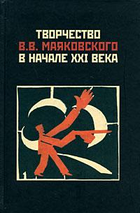 Алексей Чагин Творчество В. В. Маяковского в начале XXI века