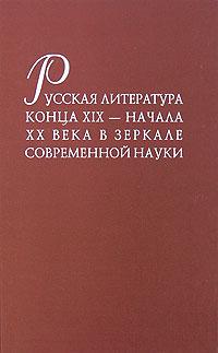 Русская литература конца XIX - начала ХХ века в зеркале современной науки