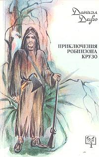 Даниэл Дефо Приключения Робинзона Крузо