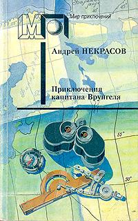 Андрей Некрасов Приключения капитана Врунгеля