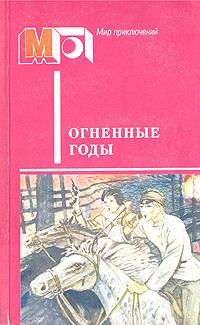 А. Гайдар. П. Бляхин. А. Козачинский Огненные годы. Сборник