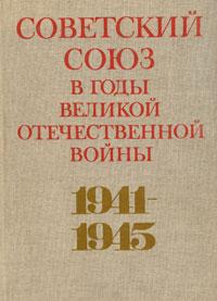купить Советский Союз в годы Великой Отечественной войны 1941-1945 недорого
