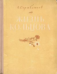 В. Кораблинов Жизнь Кольцова