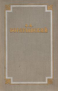 Е. А. Боратынский Е. А. Боратынский. Стихотворения. Поэмы. Проза. Письма