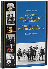 Русская Императорская Кавалерия. Жерар Горохов