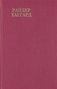 Райдер Хаггард Райдер Хаггард. Сочинения. В восьми томах. Том 1