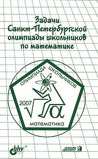 Задачи Санкт-Петербургской олимпиады школьников по математике 2007 года цена и фото