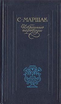 Фото - С. Маршак С.Маршак. Избранные переводы лысая певица и другие переводы елены суриц