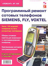 a33d20d64a59a Программный ремонт сотовых телефонов Siemens, Fly, Voxtel — купить в  интернет-магазине OZON с быстрой доставкой