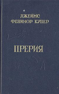 Д. Ф. Купер Прерия