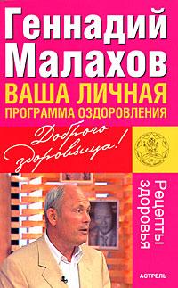 Геннадий Малахов Ваша личная программа оздоровления