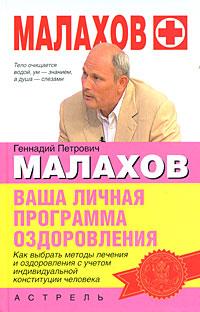 Г. П. Малахов Ваша личная программа оздоровления