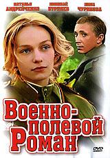 Военно-полевой роман военно полевой роман