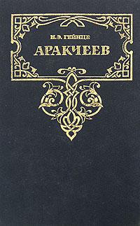 Н. Э. Гейнце Аракчеев